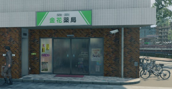Yakuza like a dragon Kinka Pharmacy.jpg